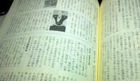読める年表 日本史