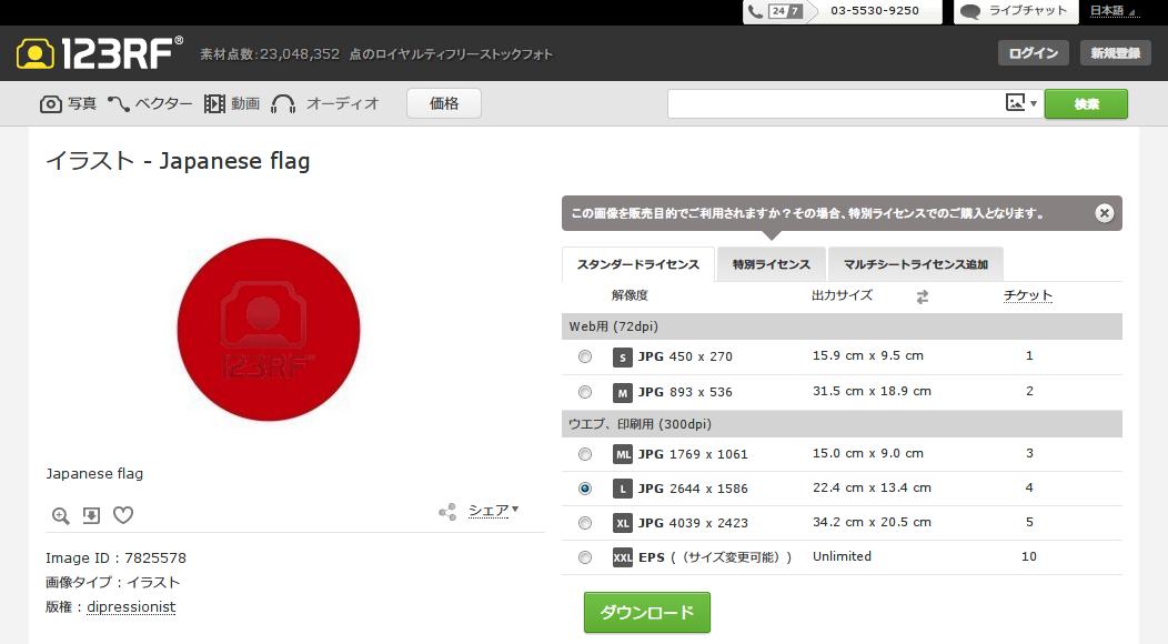 イラスト - Japanese flag via. 123RF