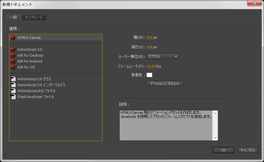 Flash CCでHTML5 Canvas