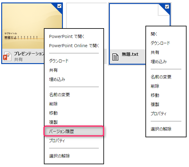 OneDriveバージョン履歴