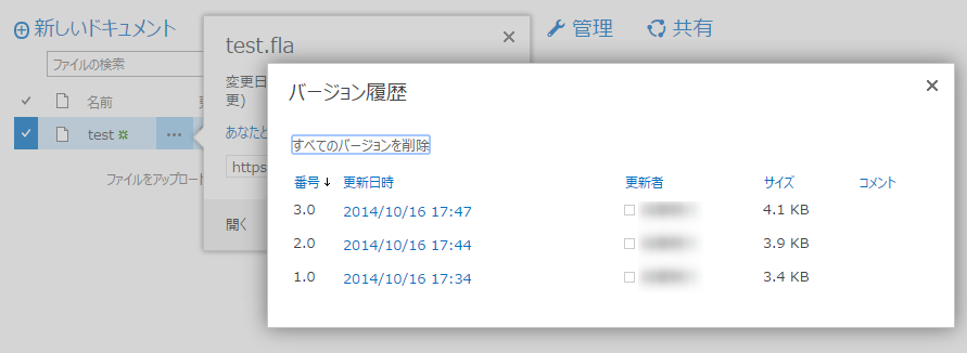 OneDrive for Businessバージョン履歴