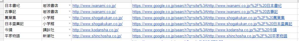 検索結果ページリンク