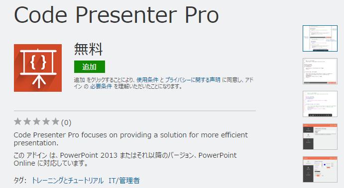 Code Presenter Pro