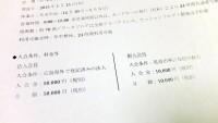 ONOMICHI SHAREは尾道市民はシェア出来ない施設でした。(続編あり)