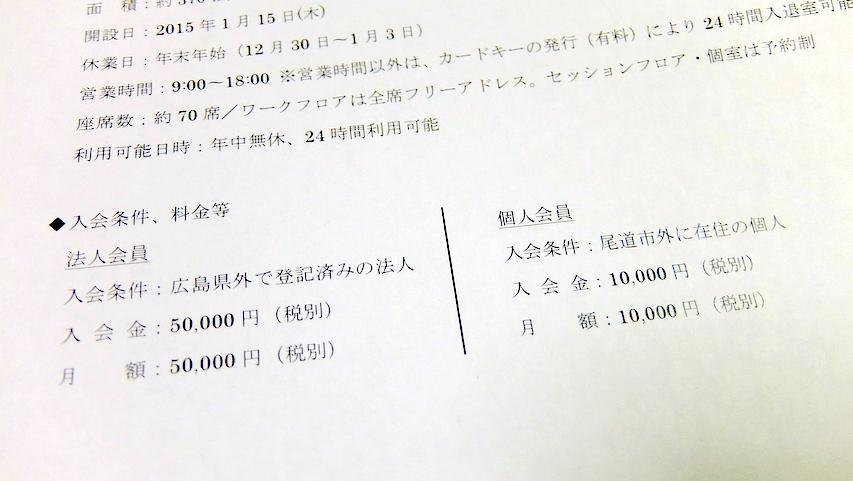 ONOMICHI SHARE規約