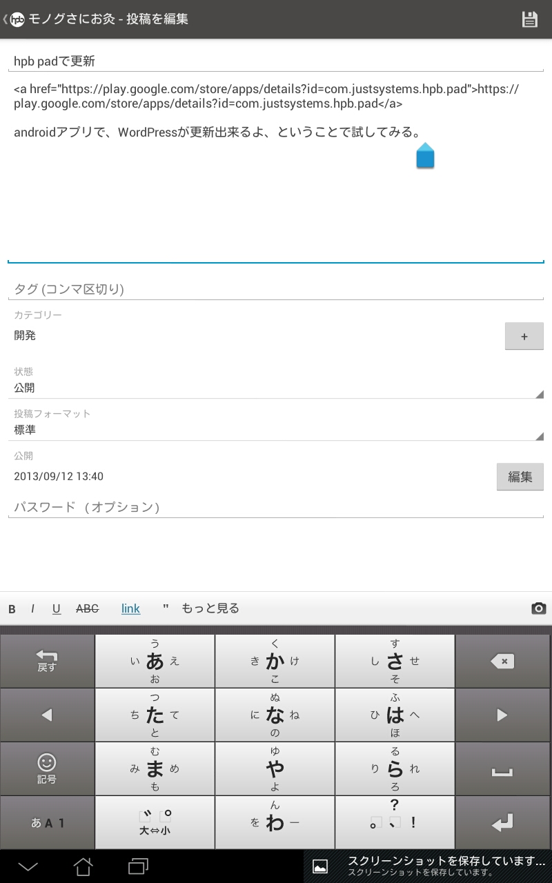 Screenshot_2013-09-12-13-44-52