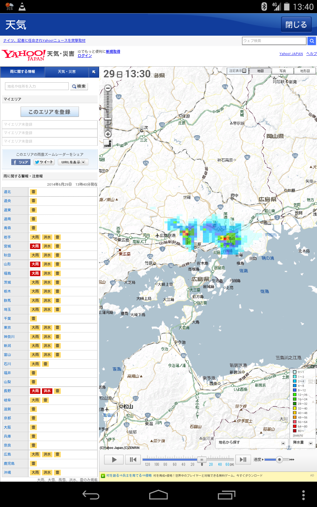 Screenshot_2014-06-29-13-40-45