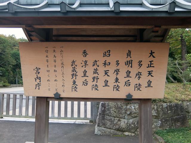 東京陵墓散策