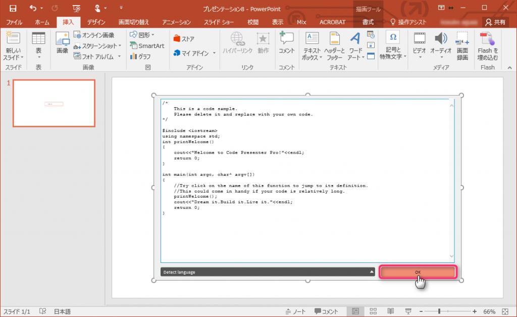 Code Presenter Proの使い方2