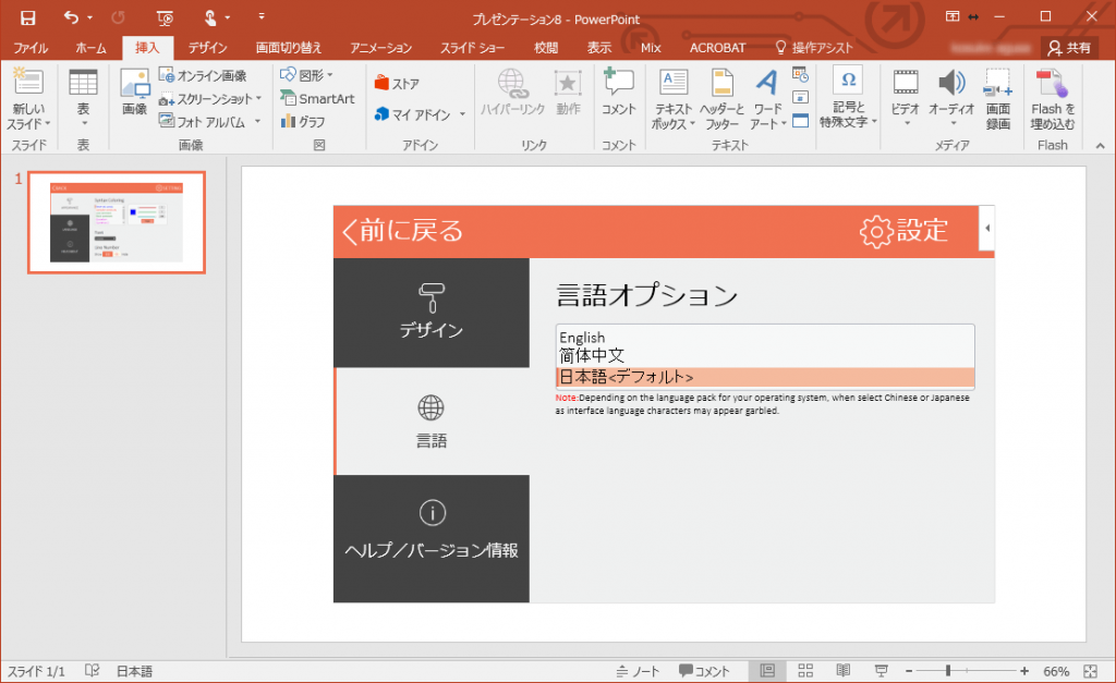 Code Presenter Proの使い方4