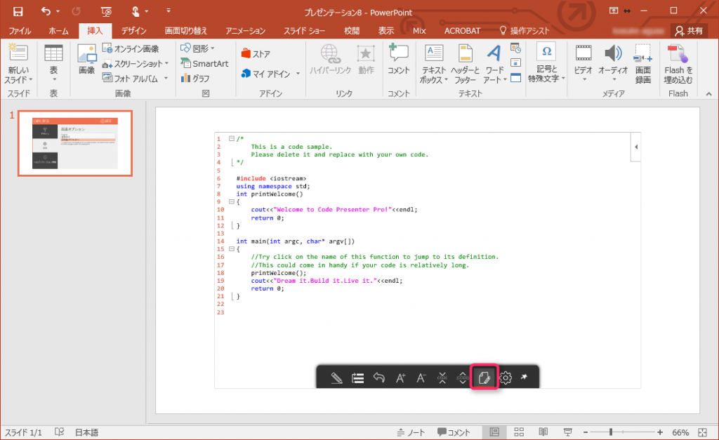 Code Presenter Proの使い方5
