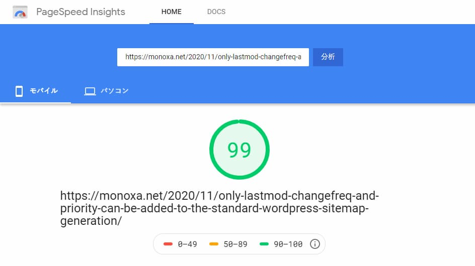Google PageSpeed Insightの計測結果